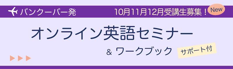 オンライン英語セミナー